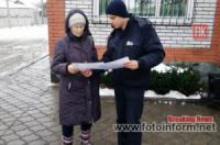 На Кіровоградщині провели відпрацювання житлового сектора Новомиргородського району
