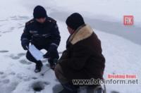 На Кіровоградщині активізували роботу щодо попередження нещасних випадків на замерзлих водоймах