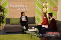 У Кропивницькому Оксана Мачак взяла участь у телепрограмі «Ранкова кава»