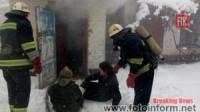 На Кіровоградщині під час гасіння пожежі врятували двох громадян