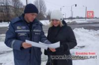 Серед населення Кіровоградщини рятувальники проводять роз'яснювальну роботу