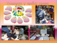 Кропивницький: на «Шкільному» бібліотекарі провели правовий орієнтир