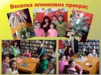 У Кропивницькому бібліотекарі проводять новорічні майстер-класи
