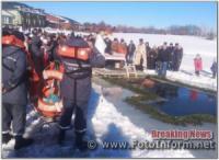 Кіровоградщина: на свято Водохреща рятувальники чергували поблизу водойм