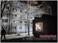 У Кропивницькому на вул. Куроп'ятникова горіла багатоповерхівка