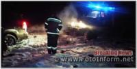 На Кіровоградщині тричі допомогали водіям подолати ділянки бездоріжжя