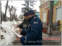 На Кіровоградщині рятувальники спілкувались із жителями м. Бобринець