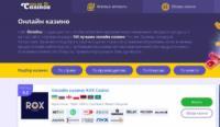 Игровые автоматы на гривны - выбери лучший игровой зал в Украине!