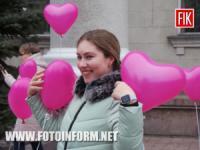 У Кропивницькому святкують День закоханих