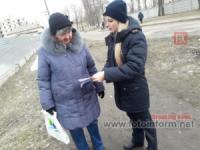 На Кіровоградщині провели роз'яснювальну роботу серед мешканців міст Олександрія та Світловодськ