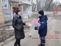 Кропивницький: у мікрорайоні вулиці Беляєва провели рейд