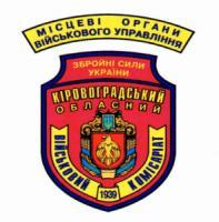 Мешканців Кіровоградщини запрошують на військову службу за контрактом
