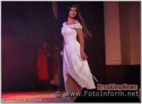 Кропивничанка буде представляти Кіровоградщину у Національному конкурсі краси