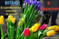 Наші вітання мешканкам міста Кропивницький