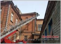 У Кропивницькому із даху школи рятувальники допомогли демонтували аварійну ливнівку