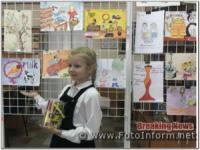 У Кропивницькому відбулося нагородження переможців конкурсу малюнків
