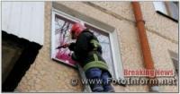 На Кіровоградщині 6 разів допомагали відкривати двері помешкань громадян