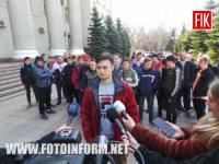 Кропивничани влаштували мітинг під стінами міської ради