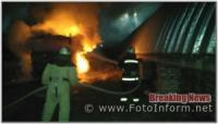 На Кіровградщині загорівся вантажний автомобіль