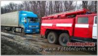 На Кіровоградщині рятувальники 4 рази надавали допомогу водіям вантажівок