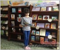 У Кропивницькому відбулося свято дитячої книги