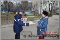 У Кропивницькому рятувальники поспілкувались з мешканцями мікрорайону Олексіївка