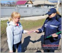 На Кіровоградщині у селищі Смоліному провели рейд