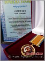 У Кропивницькому журналіст отримав нагороду за доблесть і звитягу