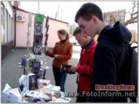 У Кропивницькому бібліотекарі провели вуличну акцію