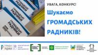 На Кіровоградщині оголошено конкурс на навчання для громадських радників