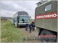 На Кіровоградщині бійці ДСНС надали допомогу водію автобуса