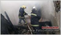 На Кіровоградщині у житловому секторі ліквідували 3 пожежі