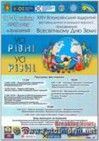 У Кропивницькому відбудеться фестиваль дитячої та юнацької творчості