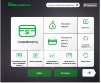 ПриватБанк відкрив продаж безготівкової валюти в терміналах самообслуговування