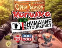 В Кропивницком состоится открытие мото сезона