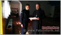 На Кіровоградщині у церквах проводять рейди