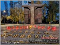 У Кропивницькому містяни запалили свічки