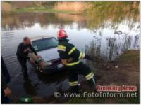 На Кіровоградщині бійці ДСНС витягнули автомобіль з водойми