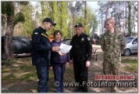 На Кіровоградщині не припиняють патрулювати зелені зони