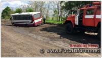 На Кіровоградщині автобус потрапив у складну ситуацію на автошляху