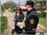 На Кіровоградщині фахівці Служби порятунку провели просвітницьку роботу