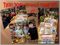 У Кропивницькому відбулась акція пам'яті