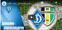 Матч Динамо Киев - Александрия