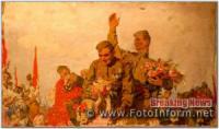 У Кропивницькому розгорнуто експозицію «Переможний травень»
