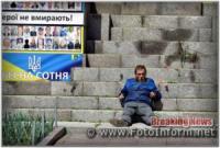 У Кропивницькому пам'ятник Небесної сотні - улюблене місце «відпочинку»