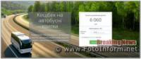 В Україні запровадили пільговий продаж автобусних квитків через мобільний телефон