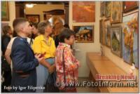 Кропивницький: багато мешканців міста прийшли на відкриття наймасштабнішого мистецького проекту