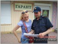 На Кіровоградщині у Добровеличківці відбувся рейд