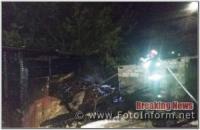 Рятувальники Кіровоградщини здолали 2 пожежі в житловому секторі