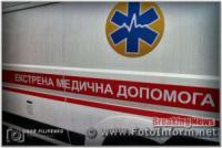 У Кропивницькому троє вихованців дитячого садка потрапили до лікарні з симптомами гострої кишкової інфекції